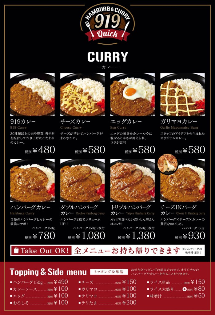 menu_curry copy